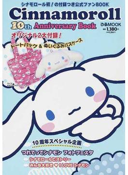 Cinnamoroll 10th Anniversary Book(ぴあMOOK)