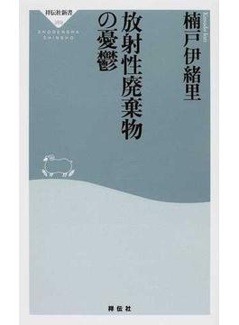 放射性廃棄物の憂鬱(祥伝社新書)