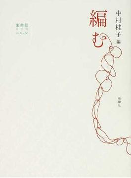 生命誌 年刊号 2010vol.65−68 編む