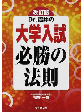 Dr.福井の大学入試必勝の法則 改訂版