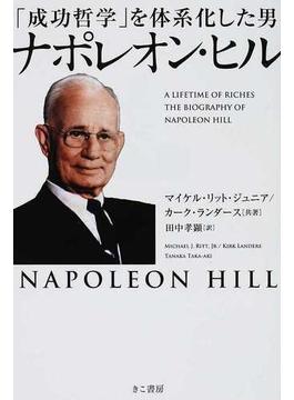 「成功哲学」を体系化した男ナポレオン・ヒル