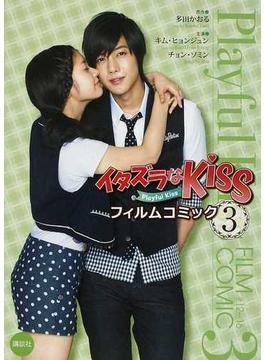 イタズラなKissフィルムコミック 3 Playful Kiss
