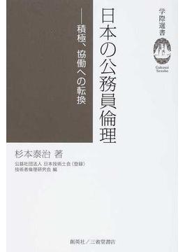 日本の公務員倫理 積極、協働への転換
