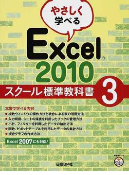 やさしく学べるExcel 2010スクール標準教科書 3