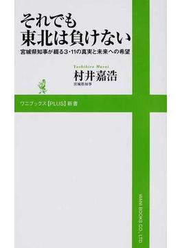 それでも東北は負けない 宮城県知事が綴る3・11の真実と未来への希望