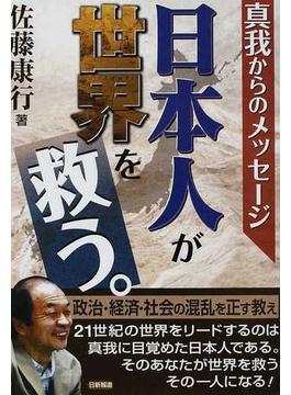 日本人が世界を救う。 真我からのメッセージ