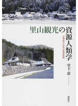 里山観光の資源人類学 京都府美山町の地域振興