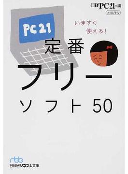 いますぐ使える!定番フリーソフト50(日経ビジネス人文庫)