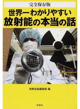 世界一わかりやすい放射能の本当の話 完全保存版(宝島SUGOI文庫)
