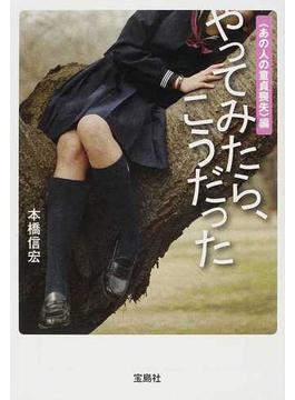 やってみたら、こうだった 〈あの人の童貞喪失〉編(宝島SUGOI文庫)