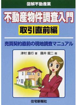 不動産物件調査入門 取引直前編 (図解不動産業)