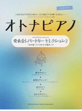 オトナピアノ発表会レパートリーセレクション 2 「月の光」「いつか王子様が」ほか