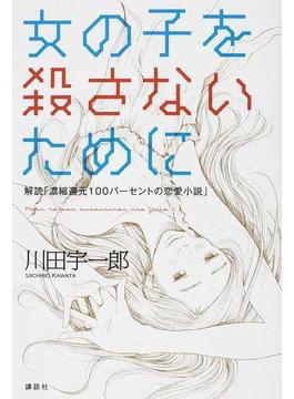 女の子を殺さないために 解読「濃縮還元100パーセントの恋愛小説」