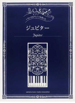 いろいろなアレンジを楽しむジュピター 8パターンのピアノ・アレンジと弦楽四重奏&コーラス
