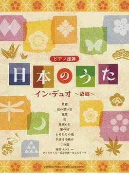 日本のうたイン・デュオ〜故郷〜