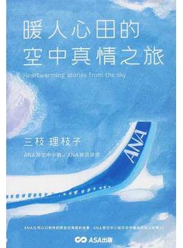 空の上で本当にあった心温まる物語 中国語版 暖人心田的空中真情之旅
