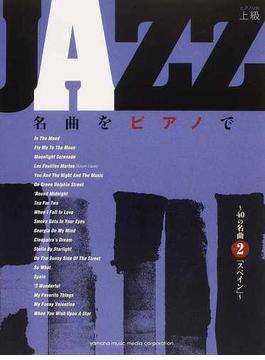 JAZZ名曲をピアノで 40の名曲 その2 スペイン
