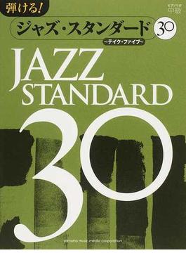 弾ける!ジャズ・スタンダード30 テイク・ファイブ