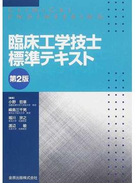 臨床工学技士標準テキスト 第2版
