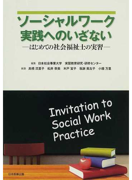 ソーシャルワーク実践へのいざない 1 はじめての社会福祉士の実習