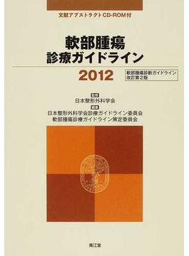軟部腫瘍診療ガイドライン 2012