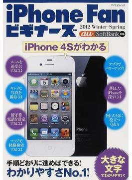 iPhone Fanビギナーズ 2012Winter−Spring 大きな図でよくわかる!iPhone 4Sの使い方!