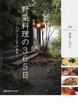 野菜料理の365日(旭屋出版mook)
