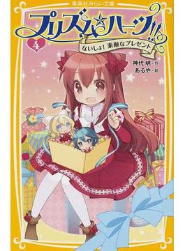 プリズム☆ハーツ!! 4 ないしょ!素敵なプレゼント(集英社みらい文庫)