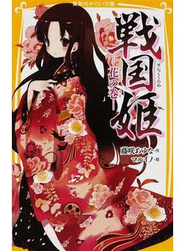 戦国姫 1 花の巻(集英社みらい文庫)