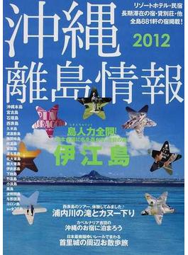 沖縄・離島情報 2012年度版 沖縄全島881軒の宿掲載!
