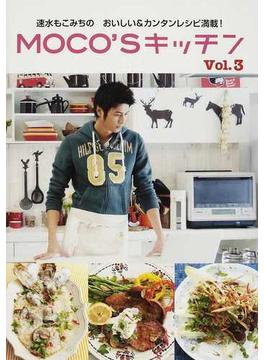 MOCO'Sキッチン 速水もこみちのおいしい&カンタンレシピ満載! Vol.3
