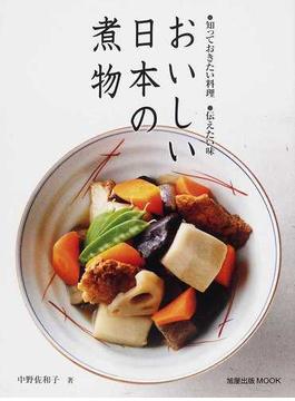 おいしい日本の煮物 知っておきたい料理 伝えたい味