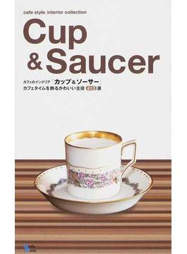 カフェのインテリア「カップ&ソーサー」 カフェタイムを飾るかわいい主役413選