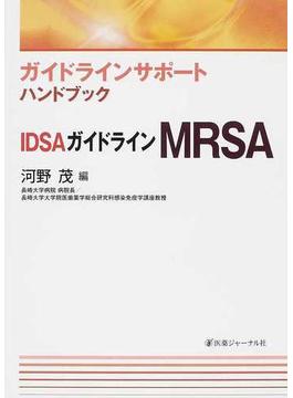 IDSAガイドラインMRSA