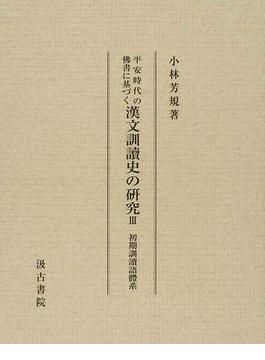 平安時代の佛書に基づく漢文訓讀史の研究 3 初期訓讀語體系