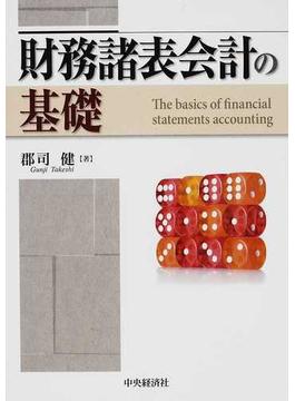 財務諸表会計の基礎
