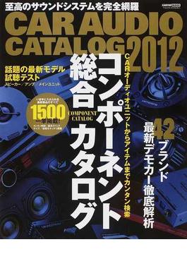 CAR AUDIO CATALOG CARオーディオ&ナビ最新カタログ 2012