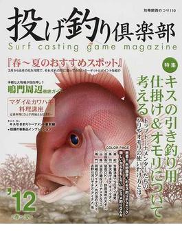 投げ釣り倶楽部 '12春〜夏 特集キス釣り仕掛け&オモリについて考える