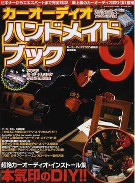 カーオーディオハンドメイドブック 9 本気印のDIY!!超絶カーオーディオ・インストール集