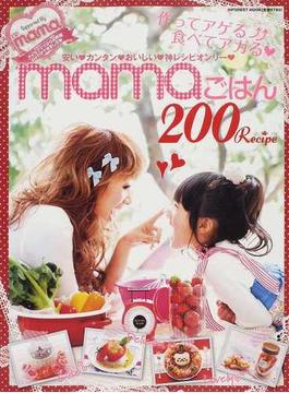 mamaごはん200Recipe 作ってアゲる食べてアガる♥ 安い♥カンタン♥おいしい♥神レシピオンリー♥