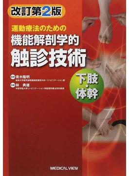 運動療法のための機能解剖学的触診技術 改訂第2版 下肢・体幹
