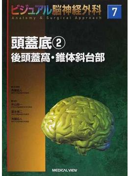 ビジュアル脳神経外科 Anatomy & Surgical Approach 7 頭蓋底 2 後頭蓋窩・錐体斜台部