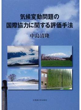 気候変動問題の国際協力に関する評価手法