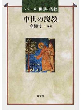 中世の説教