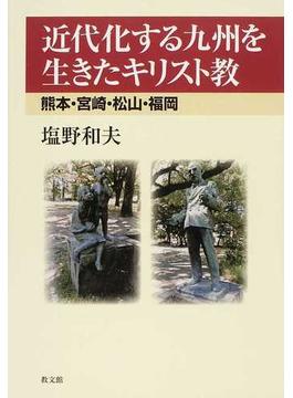 近代化する九州を生きたキリスト教 熊本・宮崎・松山・福岡