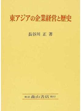東アジアの企業経営と歴史