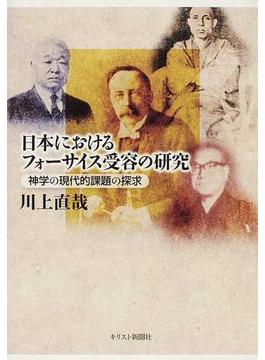 日本におけるフォーサイス受容の研究 神学の現代的課題の探求