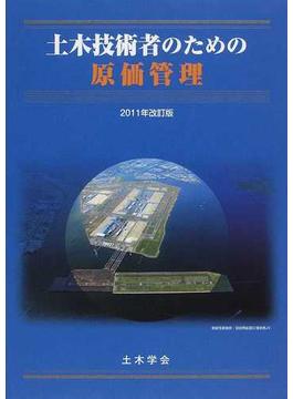 土木技術者のための原価管理 2011年改訂版
