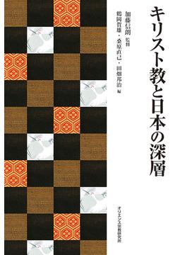キリスト教と日本の深層