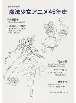 魔法少女アニメ45年史 「魔法使いサリー」から「まどか☆マギカ」へ